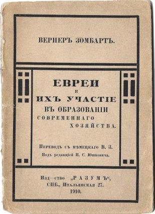 Одни обвиняли его в антисемитизме, другие в марксизме. Вернер Зомбарт и его исследования о евреях в редкой книге начала ХХ века.