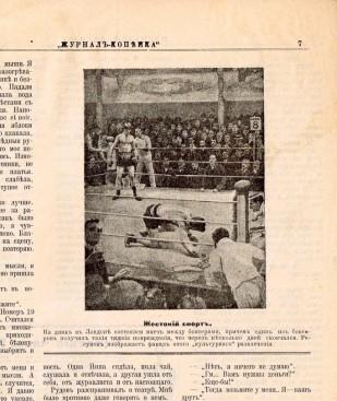 """В дореволюционной России бокс считался весьма варварским видом спорта. Журнал """"Копейка"""" за 1911 год."""