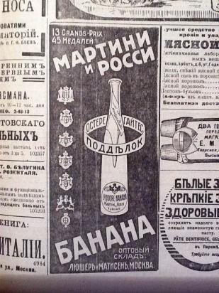 """Остерегаться подделок российским потребителям приходилось еще в далеком 1913-м году. Газета """"Русские ведомости"""""""