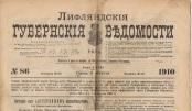 Маленькие истории - Лифляндские губернские ведомости