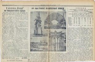 """Полярная правда"" от 26 августа 1940 года. Репортаж с ВСХВ"