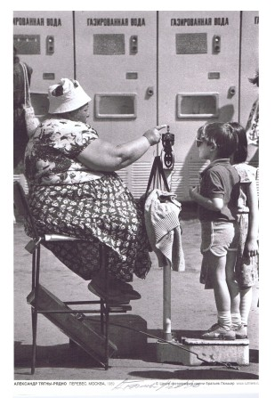 Взвешивание. 1980-е годы. Фото А.Тягны-Рядно.