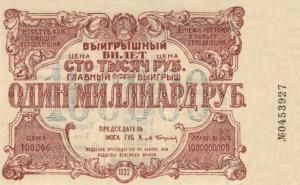 Билет денежной лотереи Московского Губкома помощи голодающим