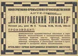 Газетная реклама артели