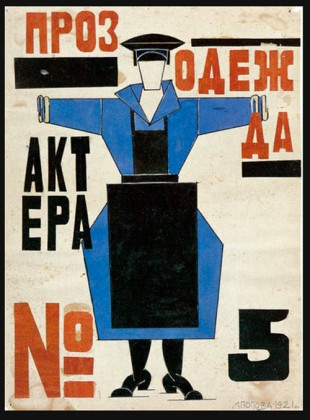 Плакат с рекламой прозоодежды
