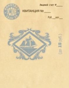 Первые расчетные квитанции на Соловках