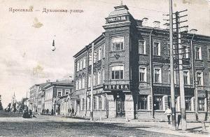 Здание «Второго Российского страхового общества» в Ярославле
