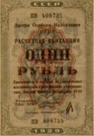 Квитанция с подписью Л. Когана