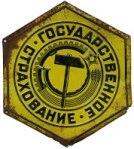 Страховая табличка со вторым логотипом
