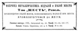 Жесть на 1910