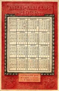 Календарь шестидневок на 1939 год
