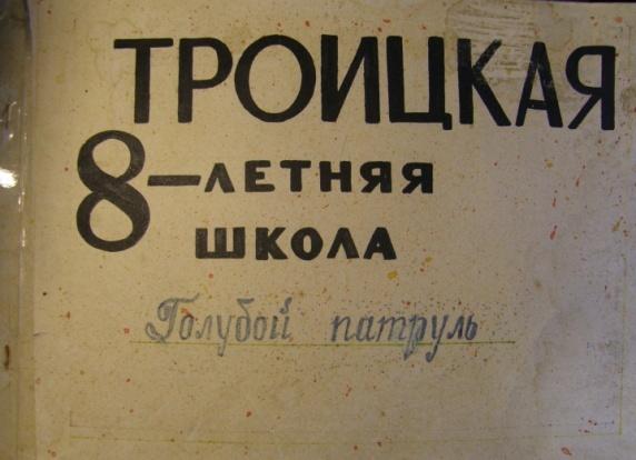 """Журнал """"Голубого патруля"""" Троицкой школы"""