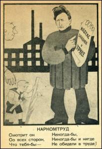 Карикатура на Василия Шмидта