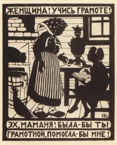 Советский агитационный плакат. 1923 год