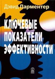 kluch_pokaz_eff