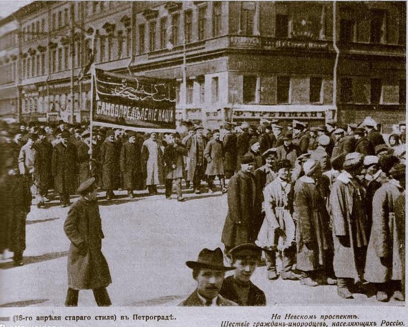 18 апреля 1917 года. Петроград. Невский проспект.