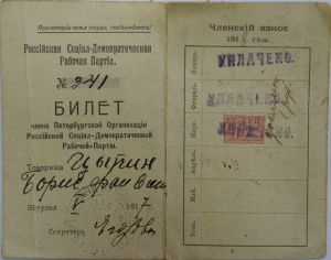 Партбилет РСДРП. 1917 год