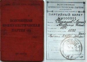 Партбилет ВКП(б) В.И.Ленина. 1927 год