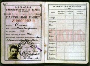 Партбилет ВКП(б) И.В. Сталина. 1936 год