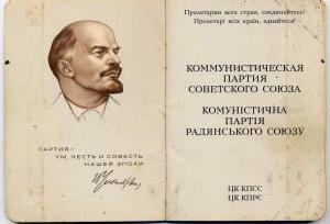 Партбилет КПСС Украинской ССР