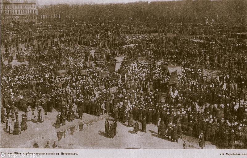 18 апреля 1917 года. Петроград. Марсово поле.