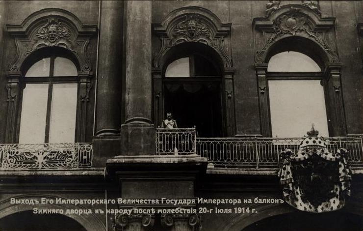 """""""Выход Его Императорского Величества Государя Императора на балкон Зимнего дворца к народу после молебствия 20 июля 1914 года"""". Открытка Фотопечатни А.И. Центера"""