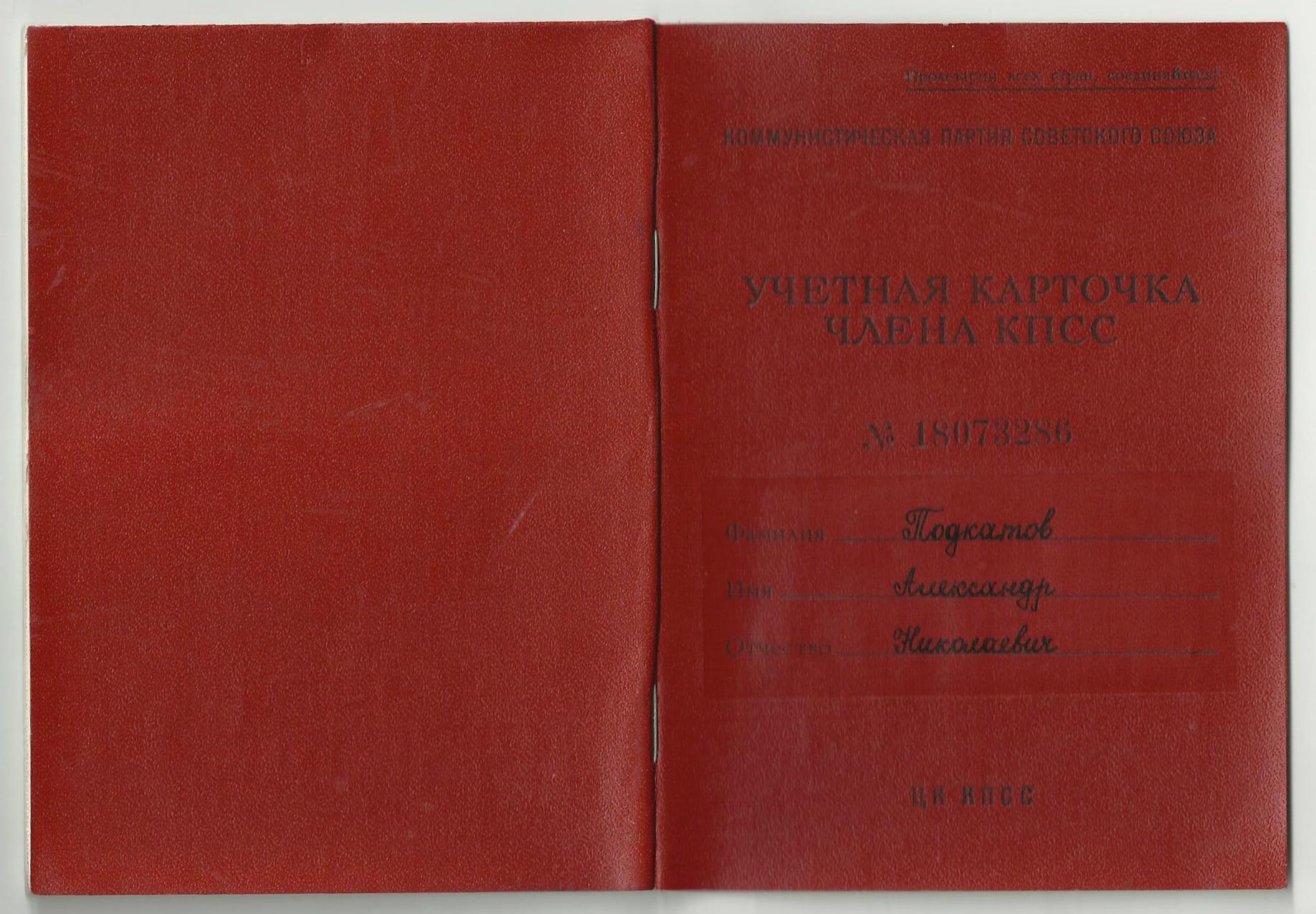 журнал советская музыка 1952