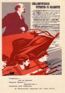 Советский агитационный плакат