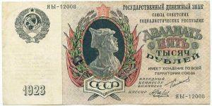 25000 рублей. 1923 год