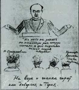 Карикатура на Берию. Автор рисунка, сделанного на заседании СНК СССР в 1937 году, — председатель Госплана СССР В. Межлаук — репрессирован. Расстрелян в 1938 год