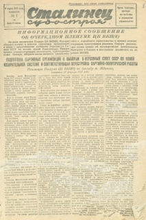 """Первый номер газеты """"Сталинец Судостроя"""""""