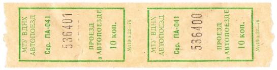 ticket_autupoezd