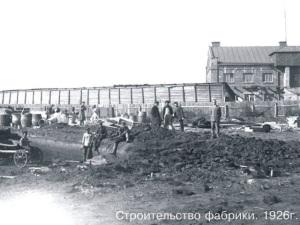 Строительство харьковской парфюмерной фабрики