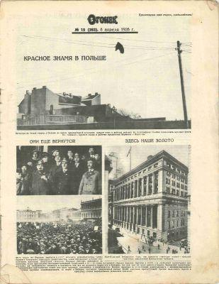 Бывало и так. Журнал Огонёк, 1928 год