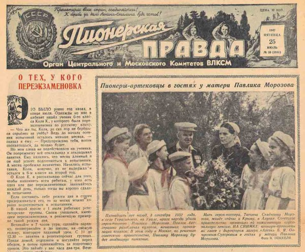 Artek_Pionerskaya pravda_Artekovsi v gostiax u Mami P Morozova_Slet Pionerov Ukraini_25-07-1947_1