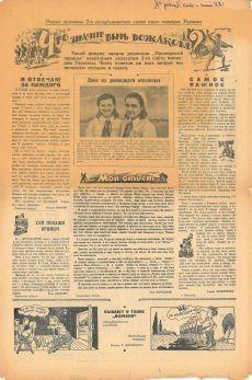 Artek_Pionerskaya pravda_Artekovsi v gostiax u Mami P Morozova_Slet Pionerov Ukraini_25-07-1947_3