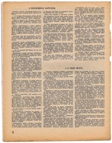 Press_ogonek_N4_ 1940_010