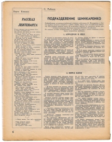 Press_ogonek_N4_ 1940_8
