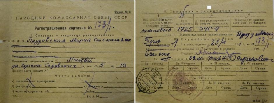 Регистрационная карточка владельца радиоустройства. 1941 год