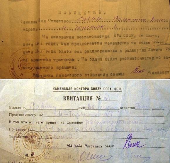 Извещение и квитанция о приеме радиоприемника на хранение на фамилию Савина. Обратите внимание на верхний бланк, набранный на печатной машинке малограмотным советским чиновником. Артефакты выложены в сеть Георгием Украинским.