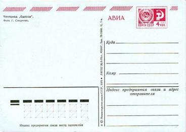 Krim_card_teploxod Odessa_1976_2