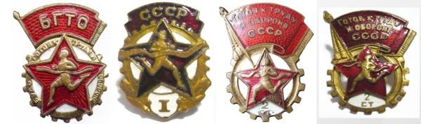 Значки ГТО 1946 год