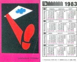 Типичный советский календарь