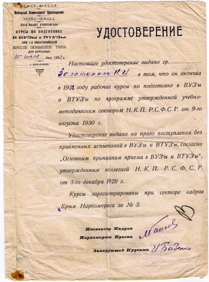 Удостоверение из коллекции