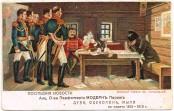 card_napoleon