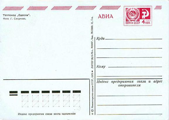 krim_card_teploxod-odessa_1976_2