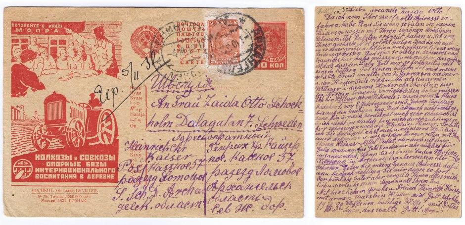 lomovoe_card