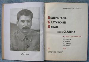 Разворот книги с портретом Сталина работы Исаака Бродского
