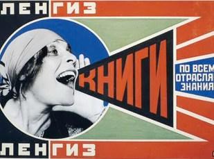 Знаменитый лакат Родченко 20-х годов