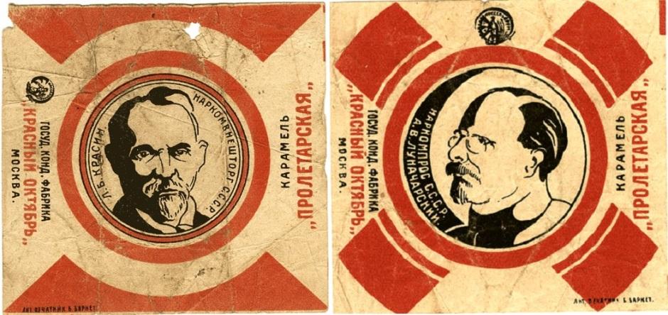 Пролетарская серия